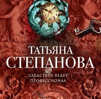 Татьяна Степанова «Колесница времени»