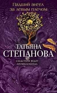 Татьяна Степанова «Падший ангел за левым плечом»