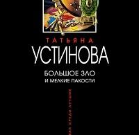 Татьяна Устинова «Большое зло и мелкие пакости»