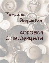 Татьяна Янушевич «Коробка с пуговицами. Рассказы»