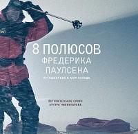 Тьерри Мейер, Шарль Бюффе «8 полюсов Фредерика Паулсена. Путешествие в мир холода»