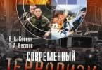 Тимофей Нестик, Вячеслав Соснин «Современный терроризм. Социально-психологический анализ»