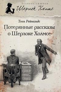 Тони Рейнольдс «Потерянные рассказы о Шерлоке Холмсе (сборник)»