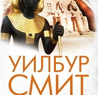 Уилбур Смит «Божество пустыни»
