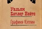 Уильям Йейтс «Графиня Кэтлин»