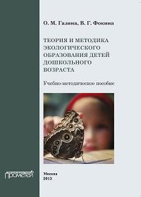В. Фокина, О. Газина «Теория и методика экологического образования детей дошкольного возраста»