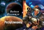 Вадим Полищук «Республиканец»
