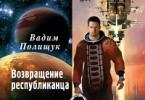 Вадим Полищук «Возвращение республиканца»