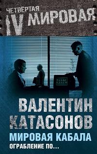 Валентин Катасонов «Мировая кабала. Ограбление по…»