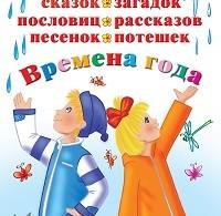 Валентина Дмитриева «1000 сказок, загадок, пословиц, рассказов, песенок, потешек. Времена года»