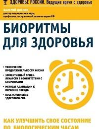 Валерий Доскин «Биоритмы для здоровья. Как улучшить свое состояние по биологическим часам»