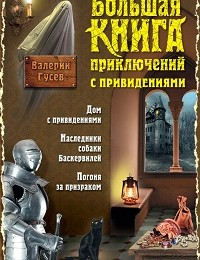 Валерий Гусев «Большая книга приключений с привидениями»