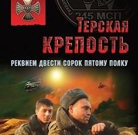 Валерий Киселев «Терская крепость. Реквием Двести сорок пятому полку»