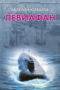 Валерий Ковалев «Левиафан»