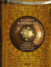 Валерий Язвицкий «Княжич. Соправитель. Великий князь Московский»