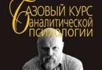 Валерий Зеленский «Базовый курс аналитической психологии, или Юнгианский бревиарий»