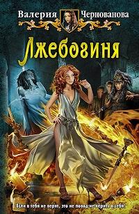 Валерия Чернованова «Лжебогиня»