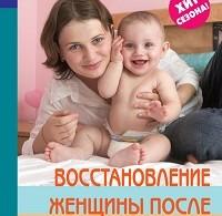 Валерия Фадеева «Восстановление женщины после беременности и родов»