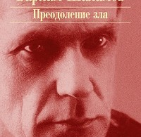 Варлам Шаламов «Тюремная пайка»