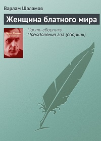Варлам Шаламов «Женщина блатного мира»