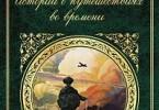 Вашингтон Ирвинг, Чарльз Диккенс, Сватоплук Чех, Марк Твен, Джером Джером «Назад в будущее. Истории о путешествиях во времени (сборник)»