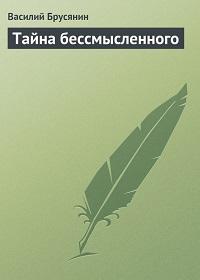 Василий Брусянин «Тайна бессмысленного»