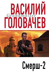 Василий Головачев «Смерш-2»