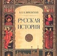Василий Ключевский «Русская история. Полный курс лекций»
