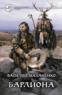 Василий Маханенко «Барлиона»
