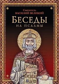 Василий Великий «Беседы на псалмы»