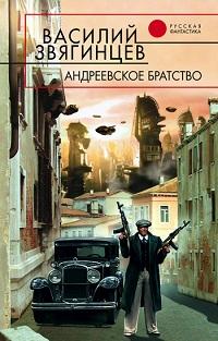 Василий Звягинцев «Андреевское братство»
