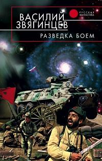Василий Звягинцев «Разведка боем»