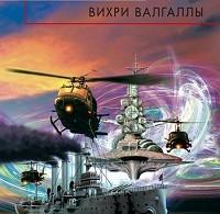 Василий Звягинцев «Вихри Валгаллы»