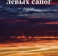 Вацлав Михальский «Семнадцать левых сапог. Том второй»