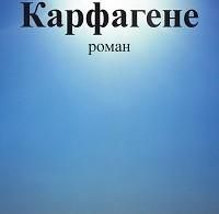 Вацлав Михальский «Собрание сочинений в десяти томах. Том четвертый. Весна в Карфагене»