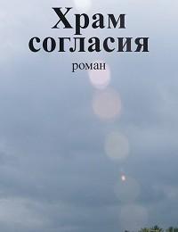 Вацлав Михальский «Собрание сочинений в десяти томах. Том седьмой. Храм согласия»
