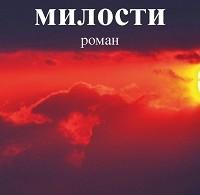 Вацлав Михальский «Собрание сочинений в десяти томах. Том третий. Тайные милости»