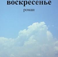 Вацлав Михальский «Собрание сочинений в десяти томах. Том восьмой. Прощеное воскресенье»