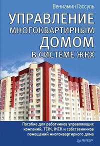 Вениамин Гассуль «Управление многоквартирным домом в системе ЖКХ»