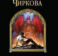 Вера Чиркова «Искаженное эхо»