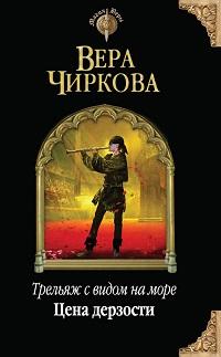 Вера Чиркова «Цена дерзости»