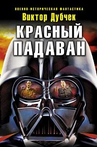 Виктор Дубчек «Красный падаван»