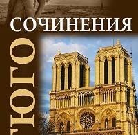 Виктор Гюго «Сочинения»