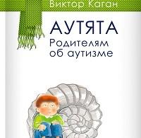 Виктор Каган «Аутята. Родителям об аутизме»