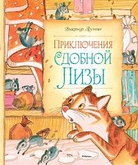 Виктор Лунин «Приключения сдобной Лизы»