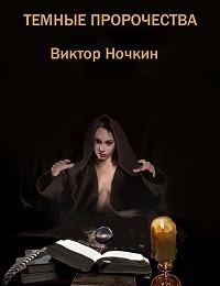 Виктор Ночкин «Темные пророчества (сборник)»