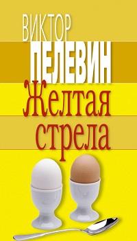 Виктор Пелевин «Желтая стрела»