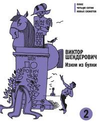 Виктор Шендерович «Изюм из булки. Том 2»