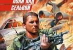 Виктор Степанычев «Пули над сельвой»