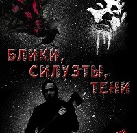Виталий Вавикин «Блики, силуэты, тени»